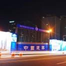 中建釜山LCT项目部