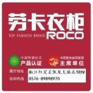 台州定制衣柜ROCO