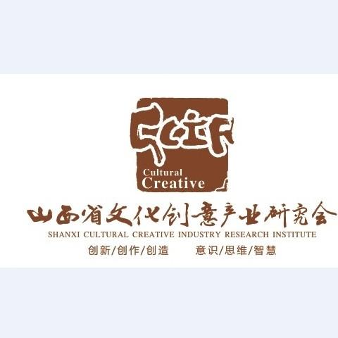 山西省文化创意产业研究会