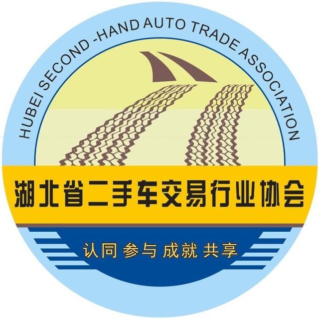 湖北省二手车交易行业协会