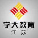 江苏学大教育