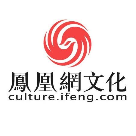 凤凰网文化
