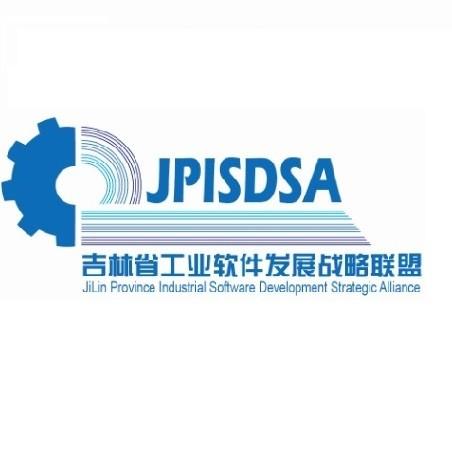 吉林省工业软件发展战略联盟