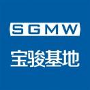 SGMW宝骏基地