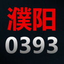 濮阳0393