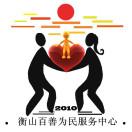 湖南省衡山县百善为民服务中心