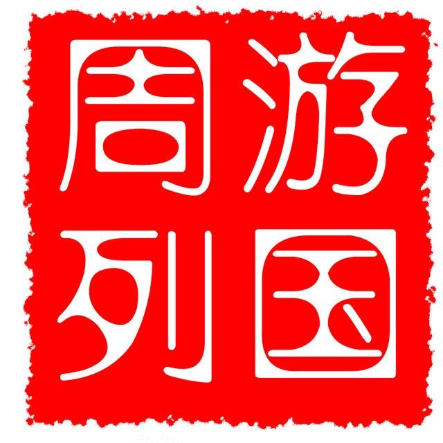 安徽省周游列国