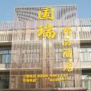 寿县新国瑞酒店有限公司