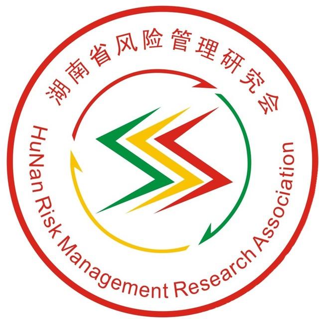 湖南省风险管理研究会