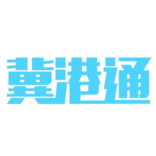 香港商报河北新闻中心