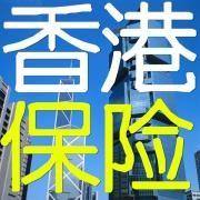 香港保障储蓄顾问