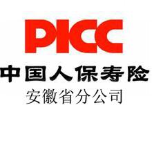 中国人民人寿安徽省分公司