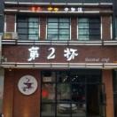濮阳第2杯音乐咖啡厅