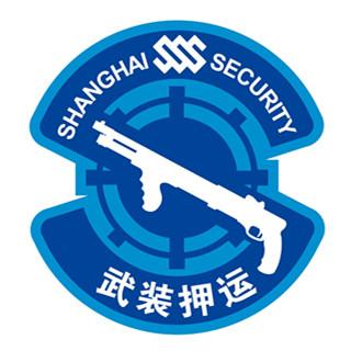 上海市保安押运有限公司