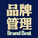 品牌与管理