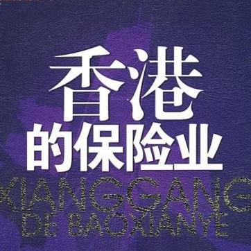 香港保险业资讯