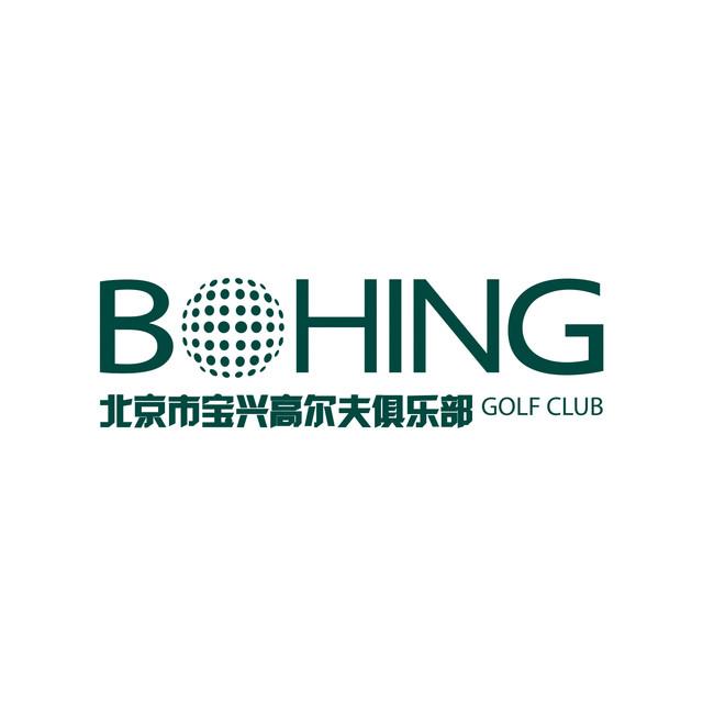 北京市宝兴高尔夫俱乐部