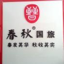 古县春秋国旅