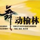 榆林古城艺术培训中心