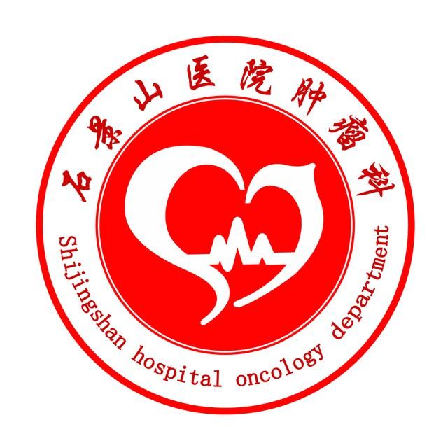 北京市石景山医院肿瘤科