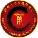 潮州市酒类收藏协会