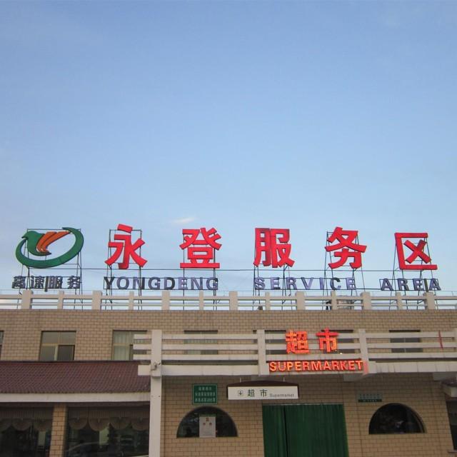 甘肃省永登服务区