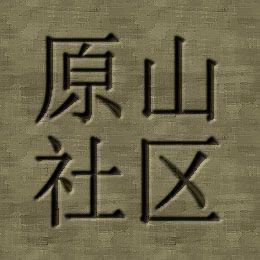 中海原山公馆社区头像图片