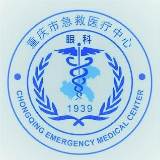 重庆市急救医疗中心眼科