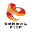 长城网沧州站