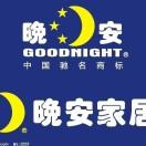 南丰晚安生活馆