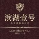 武汉滨湖壹号