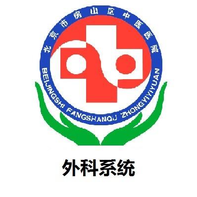 北京市房山区中医医院外科系统
