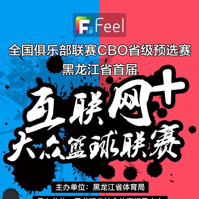 黑龙江省大众篮球公开赛