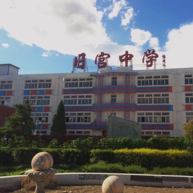 北京市大兴区旧宫中学