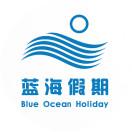 贵阳蓝海假期旅行社有限公司