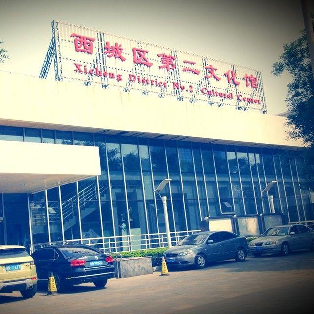 北京市西城区第二文化馆