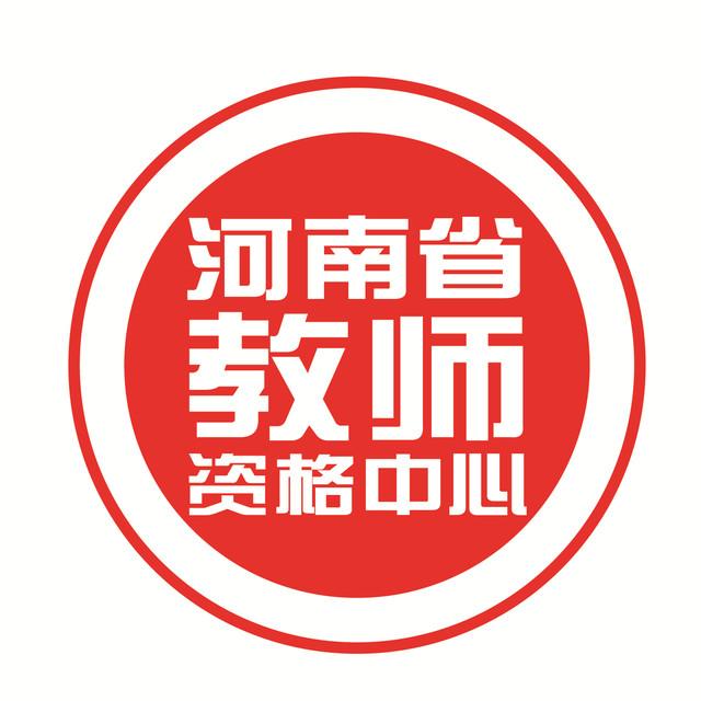 河南省教师资格中心