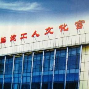 北京市海淀工人文化宫