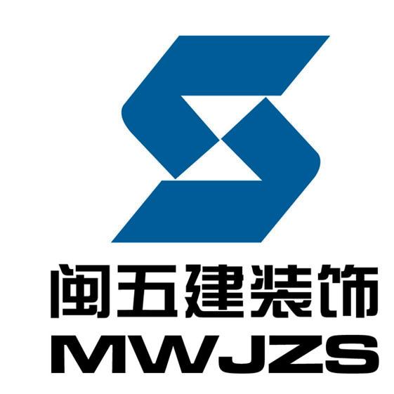 福建省五建装修装饰工程公司