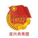 共青团定兴县委