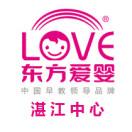 东方爱婴湛江中心