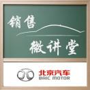 北京汽车销售培训微讲堂