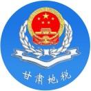 甘肃省地方税务局