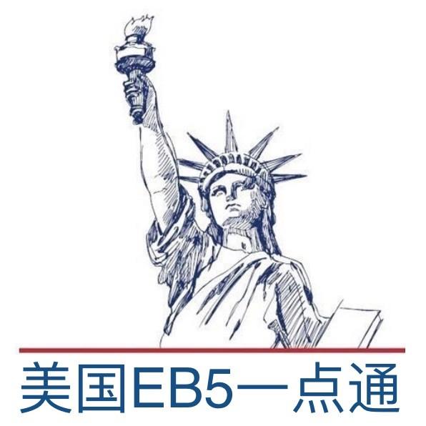 美国EB5一点通