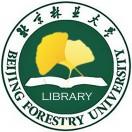 北京林业大学图书馆