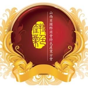 山西省国际商会特色产业分会