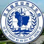 河北省武安市卫生局