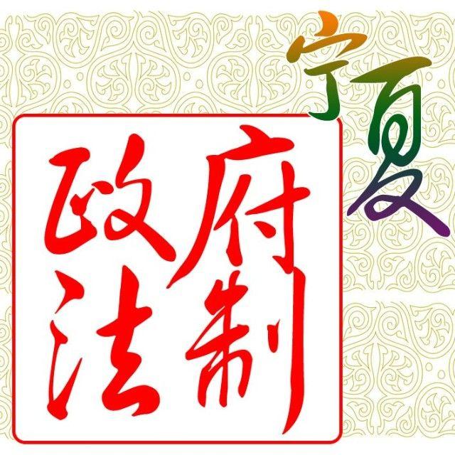 宁夏政府法制