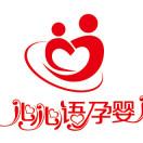 忻州心心语孕婴童