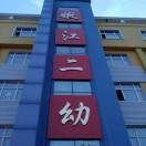 嫩江县第二幼儿园